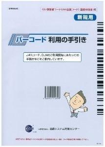 バーコード利用の手引き GS1事業者コード(JAN企業コード)登録申請書付