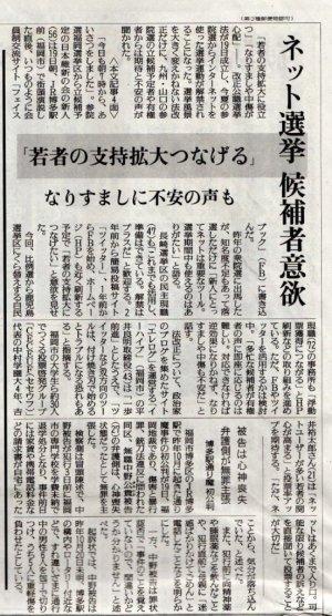 読売新聞記事イーハイブ