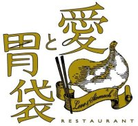 レストラン愛と胃袋