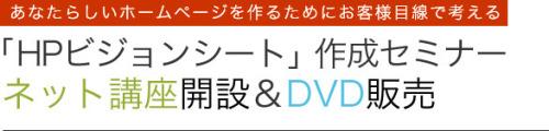 「HPビジョンシート」作成セミナー ネット講座開設&DVD販売