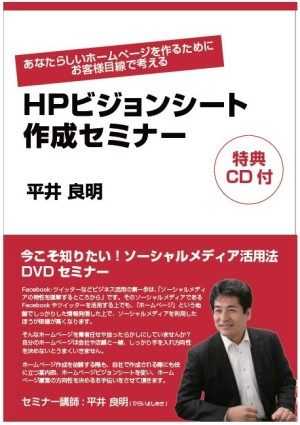 HPビジョンシート作成セミナーDVD