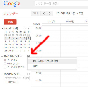Googleカレンダー 新しいカレンダー
