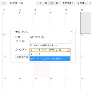 Googleカレンダー スケジュール登録