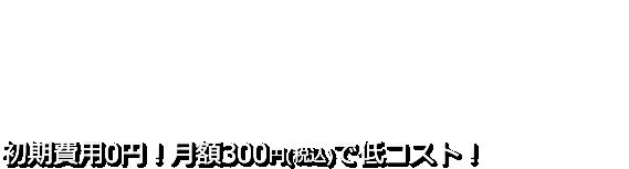 ワンタッチWEBアクセスツール 「すまっぽん!」