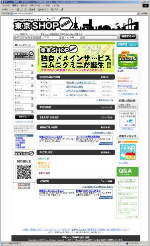 東京ショップ情報局