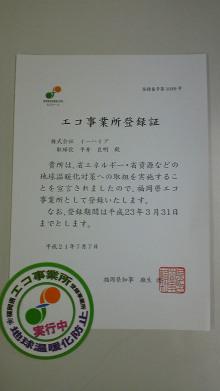 エコライフ認定証1