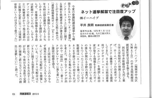 ふくおか経済 2013年6月号