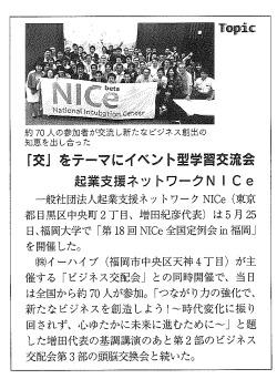 ふくおか経済 2013年7月号